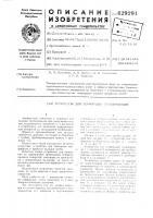 Патент 629291 Устройство для перфорации трубопроводов
