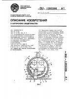 Патент 1393386 Машина для очистки орехоплодных от околоплодника