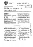 Патент 1647276 Способ диагностики расходомера переменного перепада давления