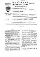 Патент 627159 Смазочная композиция