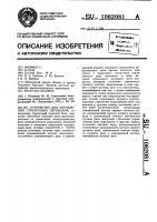 Патент 1062081 Устройство для управления стрелочным переводом
