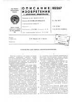 Патент 182267 Устройство для сварки электрозаклепками