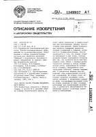Патент 1349937 Способ сварки станины механического пресса