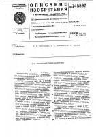 Патент 748897 Тастатурный номеронабиратель