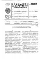 Патент 582268 Смазочно-охлаждающая жидкость для механической обработки металлов