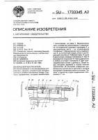 Патент 1733345 Концевой выключатель