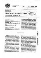 Патент 1817994 Очистка комбайна