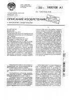 Патент 1800108 Скважинная насосная установка с гидравлическим приводом