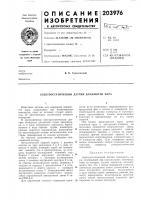 Патент 203976 Электростатический датчик влажности пара