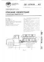 Патент 1379156 Автомобиль-контейнеровоз для перевозки баллонов со сжиженным газом