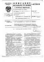 Патент 672019 Устройство для раскряжевки хлыстов