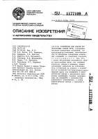 Патент 1177109 Устройство для сварки неповоротных стыков труб
