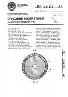 Патент 1334273 Ротор электрической машины