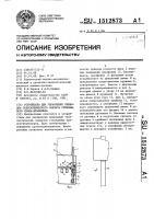 Патент 1512873 Устройство для управления приводом телескопического захвата стеллажного крана-штабелера