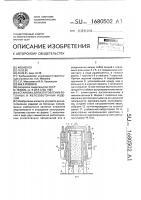 Патент 1680502 Установка для изготовления бетонных и железобетонных изделий