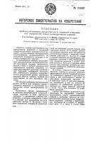 Патент 33689 Прибор для проверки концентричности наружной и внутренней поверхности полых цилиндрических изделий