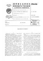 Патент 256416 Патент ссср  256416