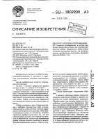 Патент 1802900 Ротор электрической машины