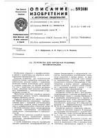 Патент 593181 Устройство для обработки рулонных фотоматериалов