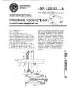 Патент 1225137 Установка для сварки,резки или наплавки цилиндрических изделий
