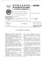 Патент 465750 Переговорное устройство