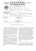 Патент 542464 Крыло летательного аппарата