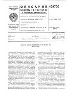 Патент 404700 Прибор для счисления пути судна на фарватере