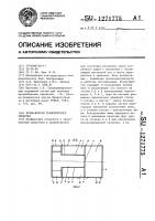 Патент 1271775 Кузов-фургон транспортного средства