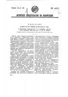 Патент 44277 Устройство для приема дециметровых волн