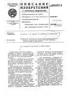 Патент 980974 Устройство для сборки и сварки шнеков