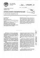 Патент 1794399 Устройство для транспортировки и измельчения кормов