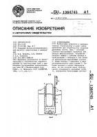 Патент 1364745 Дреноукладчик