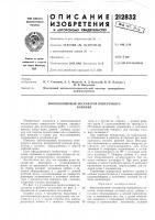 Патент 212832 Многоковшовый экскаватор поперечногокопания