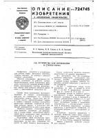 Патент 724745 Устройство для формования и стилки торфа