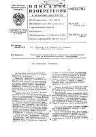 Патент 632761 Трепальное устройство для лубяных культур