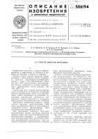 Патент 586194 Способ очистки присадки