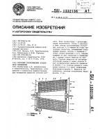 Патент 1332136 Роторный теплообменник воздушного охлаждения
