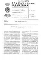 Патент 236547 Устройство для формантно-гармонического синтеза речи