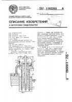 Патент 1182203 Эрлифт для расплава солей