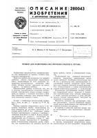 Патент 280043 Прибор для измерения сил инерции рабочего органа