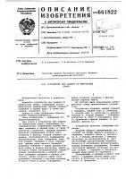 Патент 661822 Устройство для защиты от импульсных помех