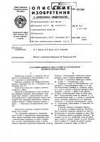 Патент 611169 Коммутационная схема устройства для обработки рулонного фотоматериала