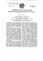 Патент 15897 Приспособление для штрихования