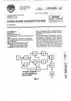 Патент 1797695 Устройство для градуировки и поверки электромагнитных расходомеров