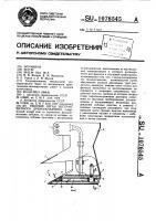 Патент 1076545 Рабочий орган бестраншейного дреноукладчика