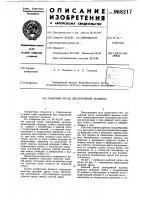Патент 968217 Рабочий орган землеройной машины