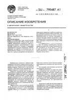 Патент 790487 Устройство для разрезания резино-кордной трубчатой заготовки
