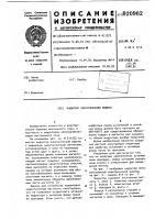 Патент 920962 Индуктор электрической машины