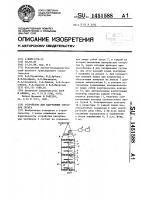 Патент 1451588 Устройство для нагружения образцов грунта