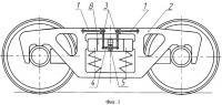 Патент 2270118 Устройство для уменьшения колебаний грузового вагона